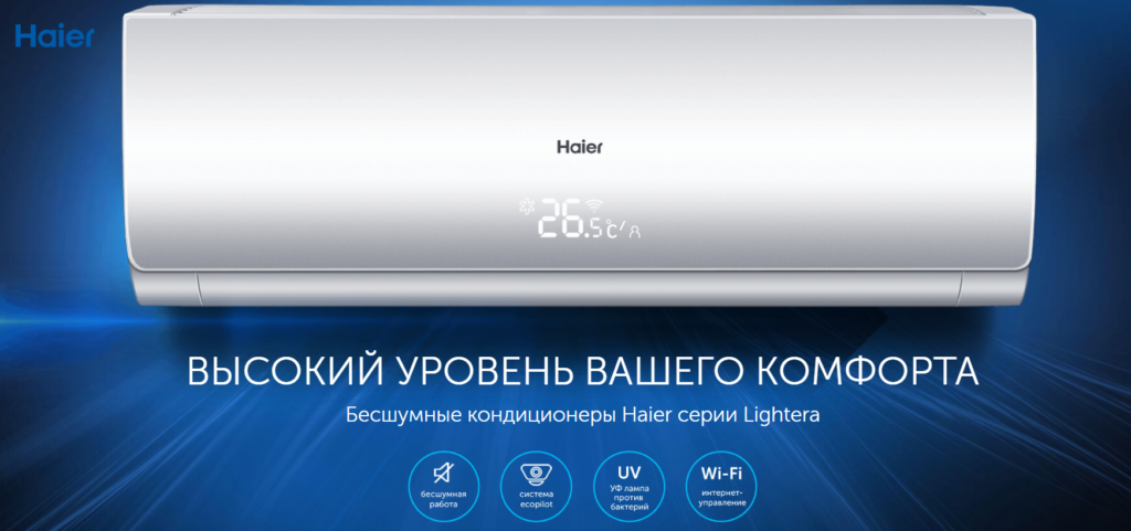 Haier-Lightera